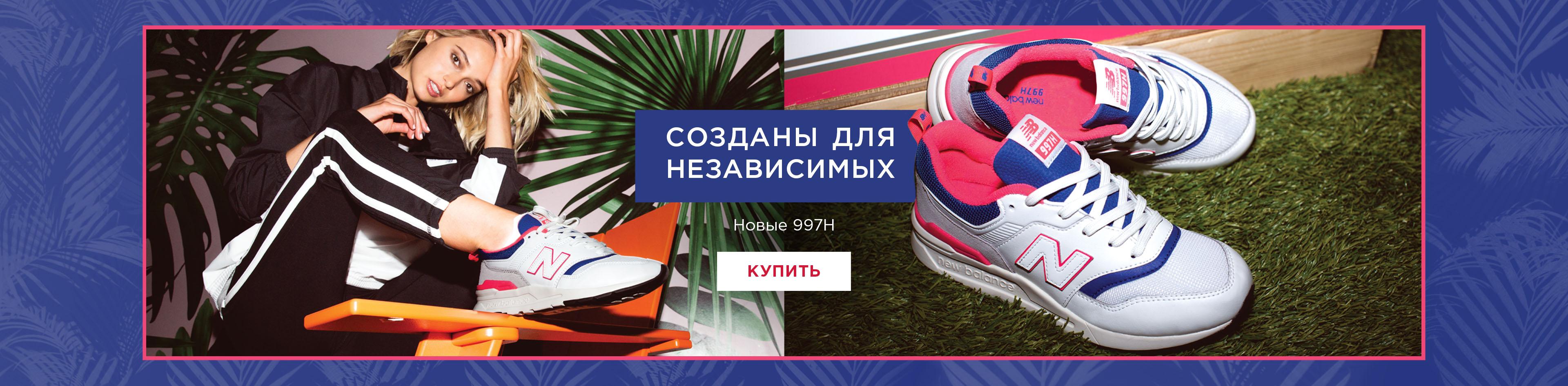 b83ee03ee6eb Официальный представитель New Balance в Беларуси, купить кроссовки ...