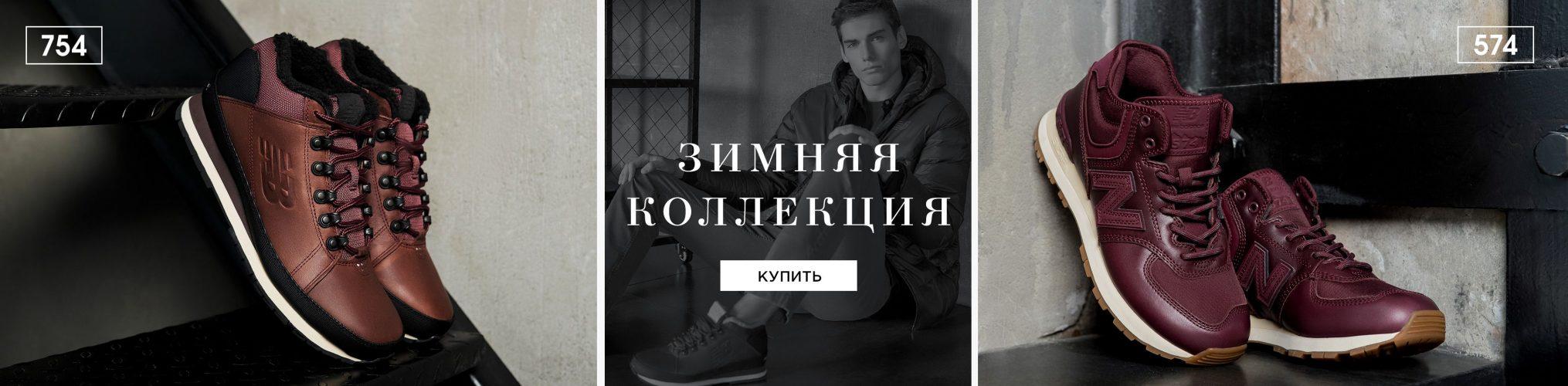 Официальный представитель New Balance в Беларуси, купить кроссовки ... 1d1cf3a39f7